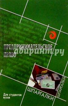 Предпринимательское право - Михаил Смоленский