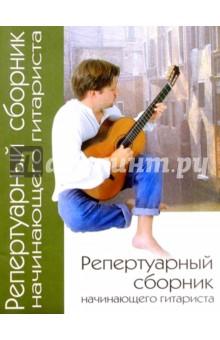 Репертуарный сборник начинающего гитариста - Сергей Арчаков