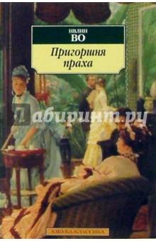 Пригоршня праха: Роман - Ивлин Во
