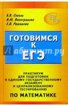 Практикум для подготовки к ЕГЭ и централизованному тестированию по математике - Борис Соболь