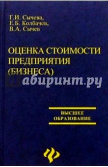 Оценка стоимости предприятия (бизнеса). Изд. 2-е - Сычева, Сычев