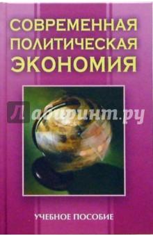 Современная политическая экономия: Учебное пособие