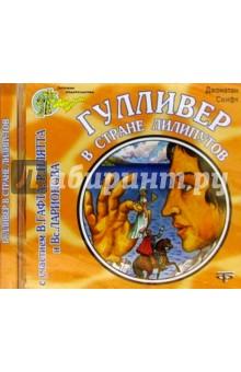 CD.Гулливер в стране лилипутов - Джонатан Свифт