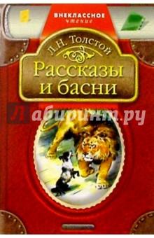 Рассказы и басни - Лев Толстой