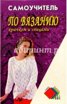 Самоучитель по вязанию крючком и спицами - В. Скобцева
