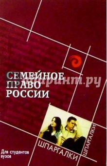 Семейное право России для студентов вузов - Михаил Смоленский