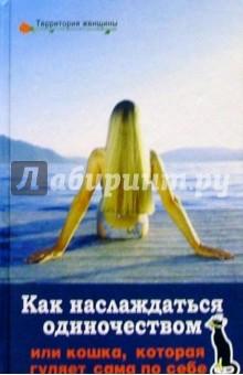 Как наслаждаться одиночеством, или Кошка, которая гуляет сама по себе - Наталья Илло