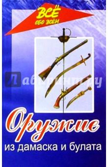 Оружие из дамаска и булата - Валерий Хорев