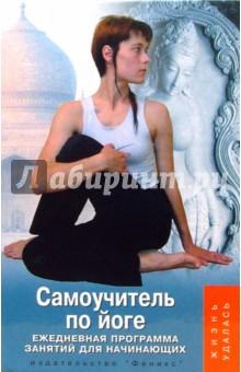 Самоучитель по йоге: ежедневная программа занятий для начинающих - Татьяна Белая-Швед