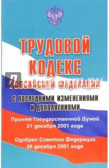 Трудовой кодекс Российской Федерации. Изд. 10-е