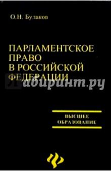 Парламентское право в РФ - Олег Булаков