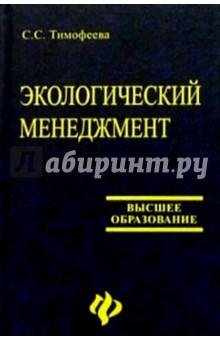 Экологический менеджмент - Светлана Тимофеева