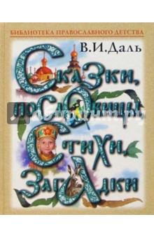 Сказки, пословицы, стихи, загадки - Владимир Даль