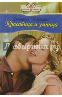 Красавица и умница: Роман - Беатрис Шеридан