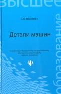 Серафим Тимофеев: Детали машин