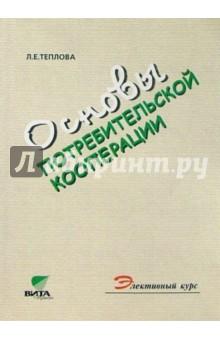 Основы потребительской кооперации: Учебное пособие для 10-11 кассов общеобраз. учрежден. 2-е издание