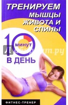 Тренируем мышцы живота и спины за 10 минут в день - Люси Бурбо
