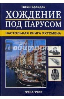 Хождение под парусом: Настольная книга яхтсмена - Твейн Брейден