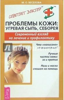 Проблемы кожи: угревая сыпь, себорея. Современный взгляд на лечение и профилактику - Майя Веселова