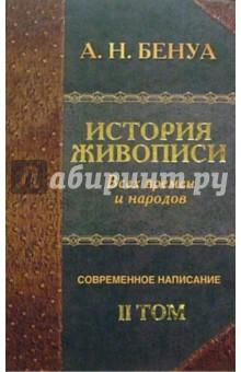 История живописи всех времен и народов. Том 2 - Александр Бенуа