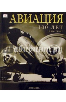 Авиация. 100 лет - Р.Дж. Грэнт