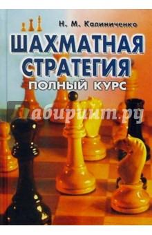 Шахматная стратегия: Полный курс - Николай Калиниченко