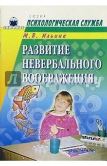 Развитие невербального воображения - М.В. Ильина