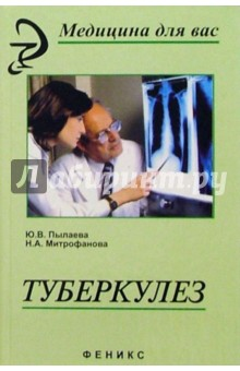 Туберкулез - Пылаева, Митрофанова