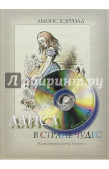 Алиса в стране чудес (+ аудиокнига CD) - Льюис Кэрролл