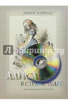 Алиса в стране чудес (+ аудиокнига CD)