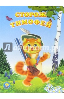 Сторож Тимофей: Стихи