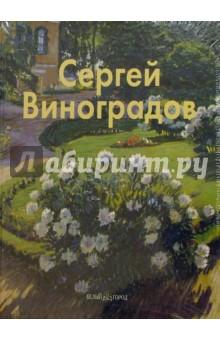 Сергей Виноградов - Нина Лапидус