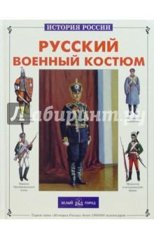 Русский военный костюм - Юрий Каштанов