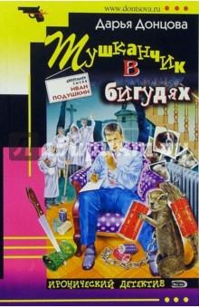 Тушканчик в бигудях: Роман - Дарья Донцова
