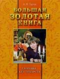 Алла Тартак: Большая золотая книга: Здоровье без лекарств