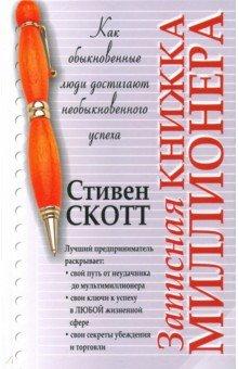 Купить Стивен Скотт: Записная книжка миллионера ISBN: 985-483-410-7