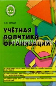 Учетная политика организаций - Константин Середа