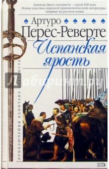 Испанская ярость: Роман - Артуро Перес-Реверте