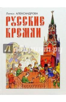 Русские кремли - Лариса Александрова