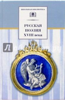 Русская поэзия XVIII века: Стихотворения  - купить со скидкой