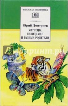 Хитрецы, невидимки и разные родители: Рассказы о том, как животные защищаются - Юрий Дмитриев