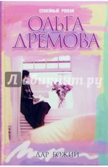 Дар божий. Круг судьбы: Роман - Ольга Дремова