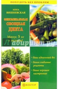Феноменальная овощная диета - Анна Вишневская
