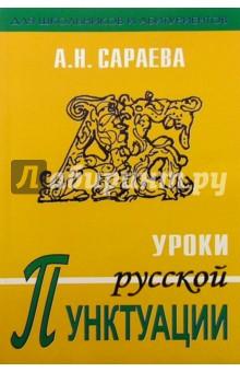 Уроки русской пунктуации - Алла Сараева