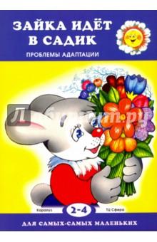 Купить Ольга Громова: Зайка идет в садик. Проблемы адаптации