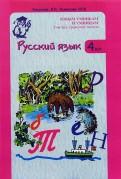 Тикунова, Корепанова - Русский язык. 4 класс. Теория в таблицах. Практика в заданиях и упражнениях. Дидактические материалы обложка книги