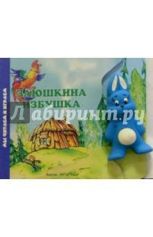 Заюшкина избушка (книжка-игрушка)