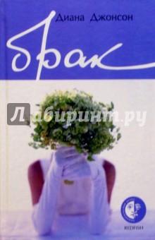Брак - Диана Джонсон