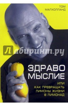 Здравомыслие, или Как превращать лимоны жизни в лимонад - Том Малхолланд