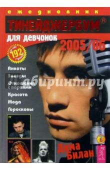 Тинейджербум для девчонок 2005-2006 год (Дима Билан)